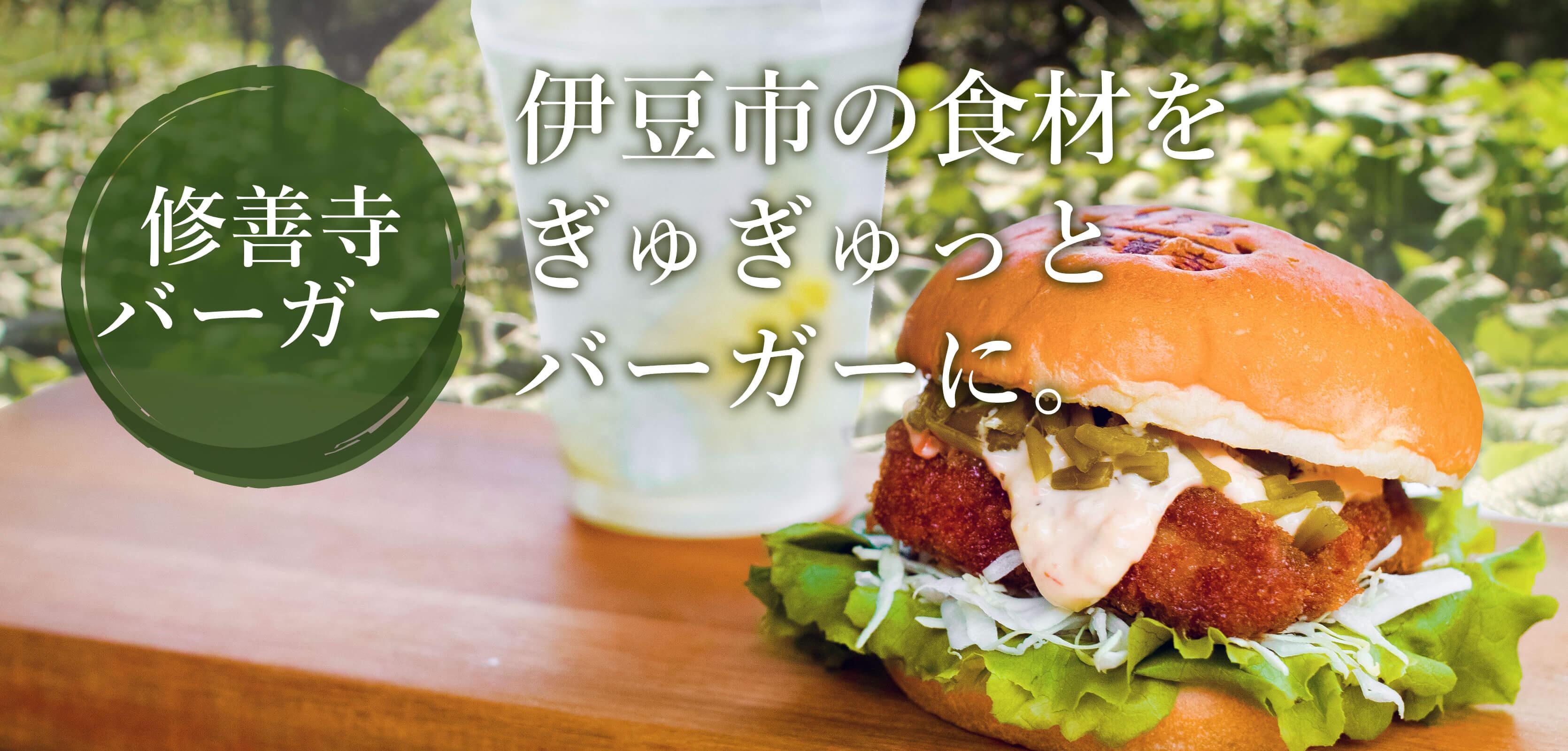 修善寺バーガー / 伊豆市の食材をぎゅぎゅっとバーガーに。